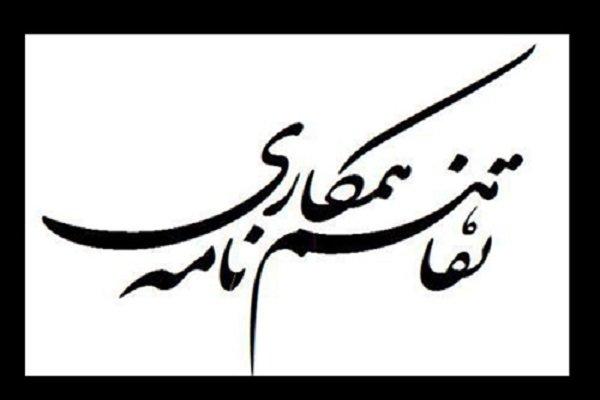 انعقاد تفاهم نامه همکاری مؤسسات نورالمجتبی (ع) و مهد قرآن کشور