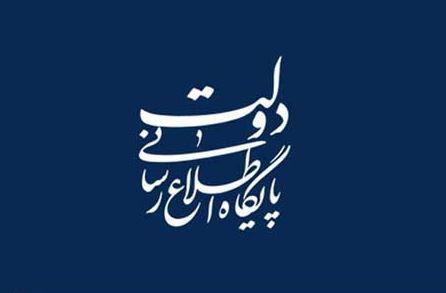بیانیه دولت درباره اظهارات ادامهدار کریمی قدوسی