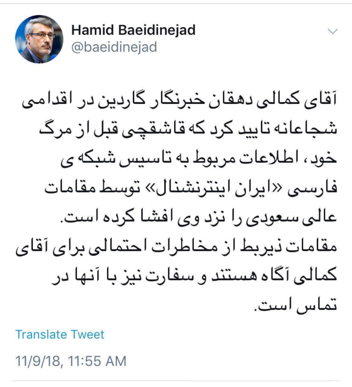واکنش سفیر ایران در انگلیس به احتمال درخطر بودن جان خبرنگار ایرانی +عکس
