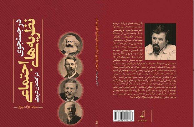 کتاب «در جستجوی نظریه های اجتماعی در گفتمان شریعتی» منتشر شد