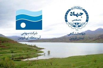 همکاری جهاددانشگاهی با شرکت آب منطقهای برای نجات آب قزوین