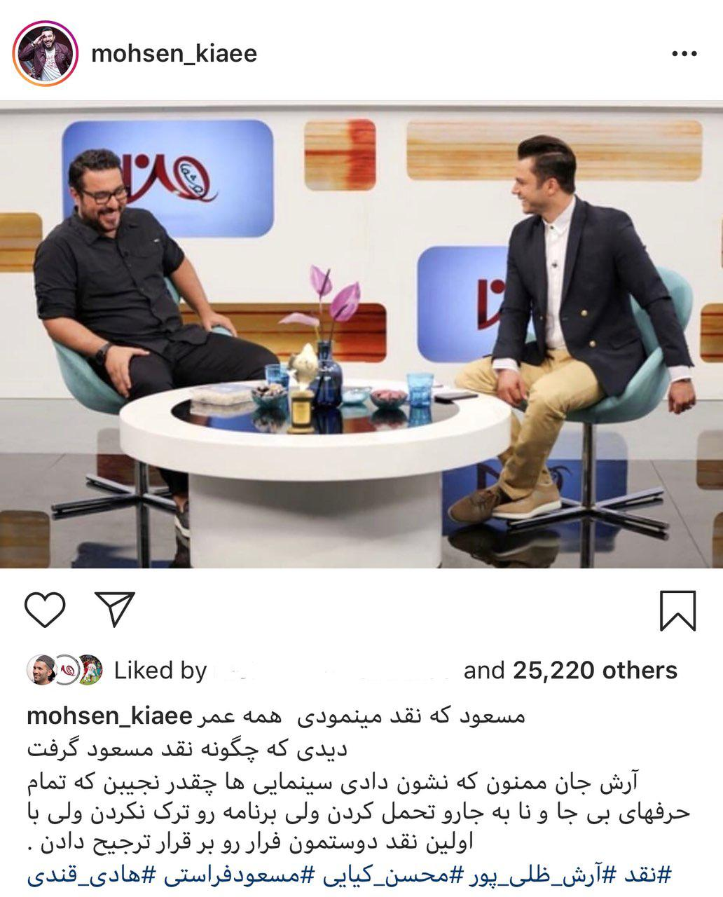 واکنش جالب محسن کیایی به جنجال ظلی پور و فراستی +عکس