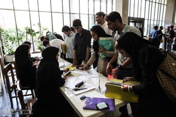 آغاز ثبت نام نقل و انتقال و میهمانی دانشجویان دانشگاه آزاد