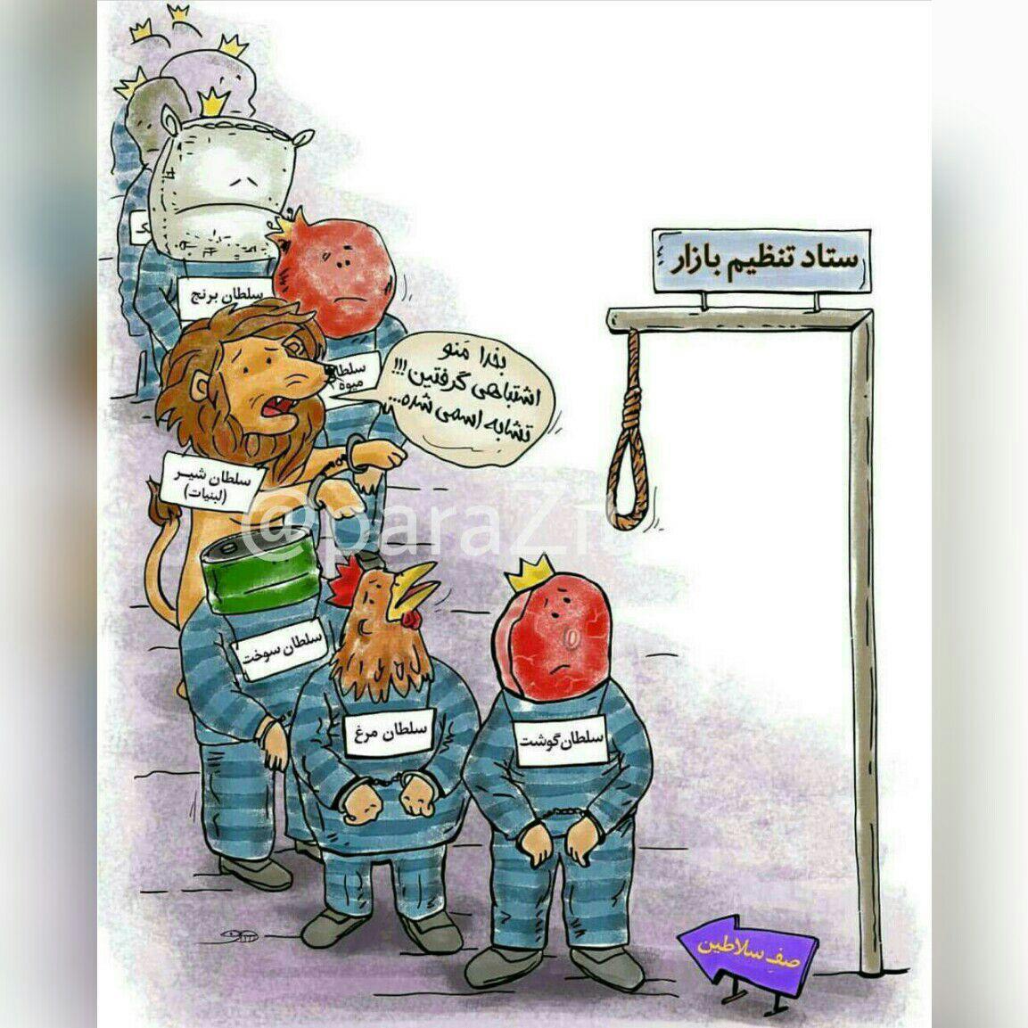 تنظیم بازار به شیوه ایرانی!