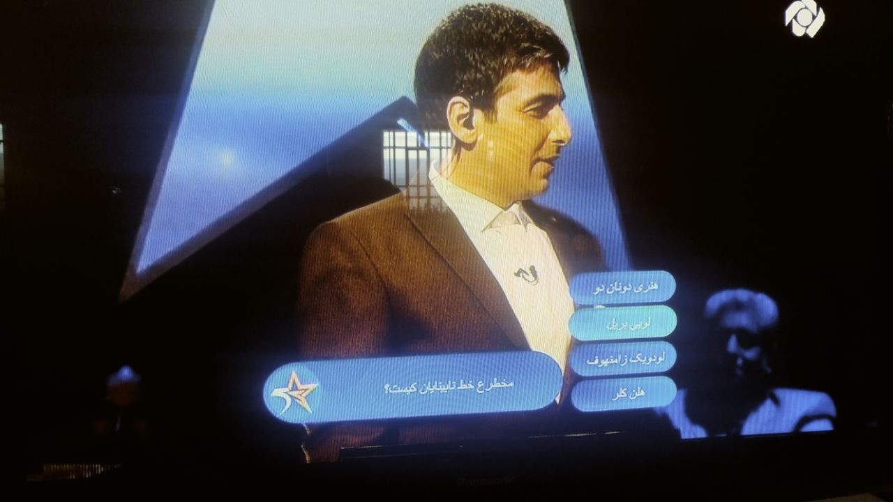غلط املایی تعجب آور در سوال یک برنامه تلویزیونی +عکس
