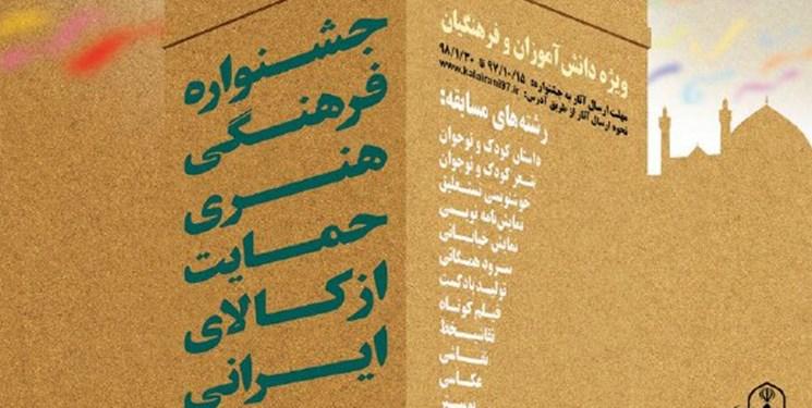 جزئیات جشنواره فرهنگی و هنری «حمایت از کالای ایرانی» ویژه دانشآموزان و فرهنگیان