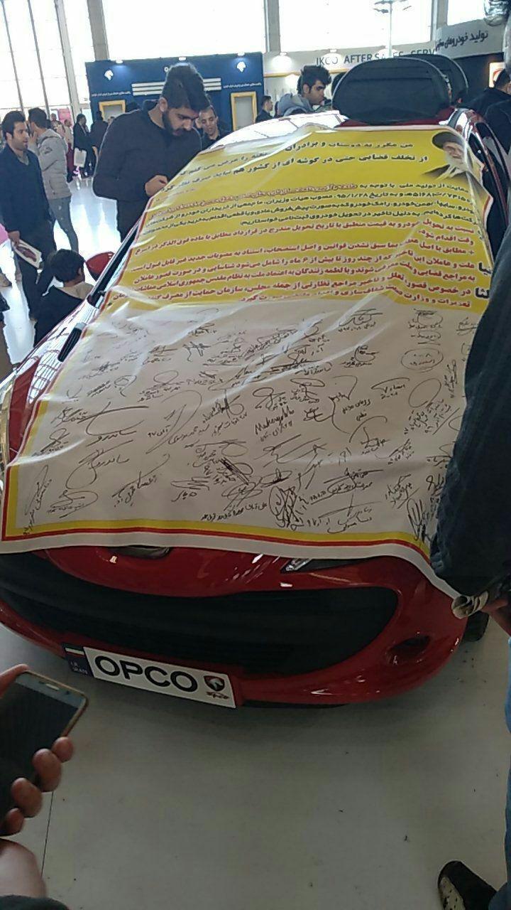 اعتراض عجیب به قیمت پژو 207 در نمایشگاه خودرو +عکس