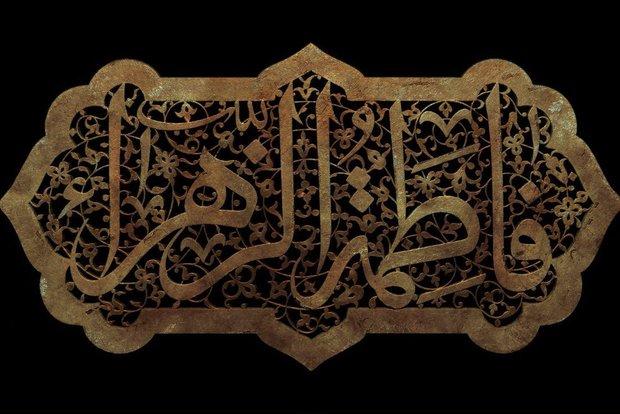 محاجهای درشهادت حضرت زهرا(س)/حقانیت صدیقه طاهره در منابع اهل سنت