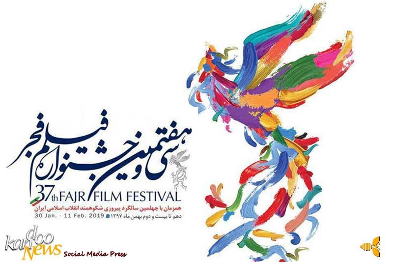 اعلام نامزدهای سیمرغ بلورین جشنواره فجر +اسامی