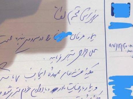 نسخه جالب یک پزشک برای پسر بچه افغانستانی +عکس