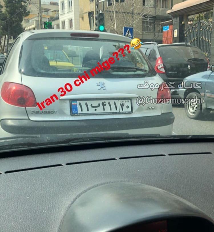 پلاک ایران 30 هم آمد +عکس