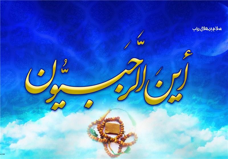 ۳ دعای مشهور در ماه رجب از امام صادق(ع)