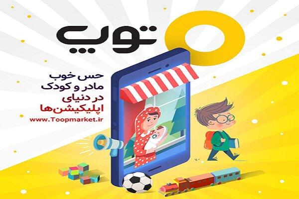 سامانه ارائه خدمات دیجیتال به مادر و کودک تولید شد