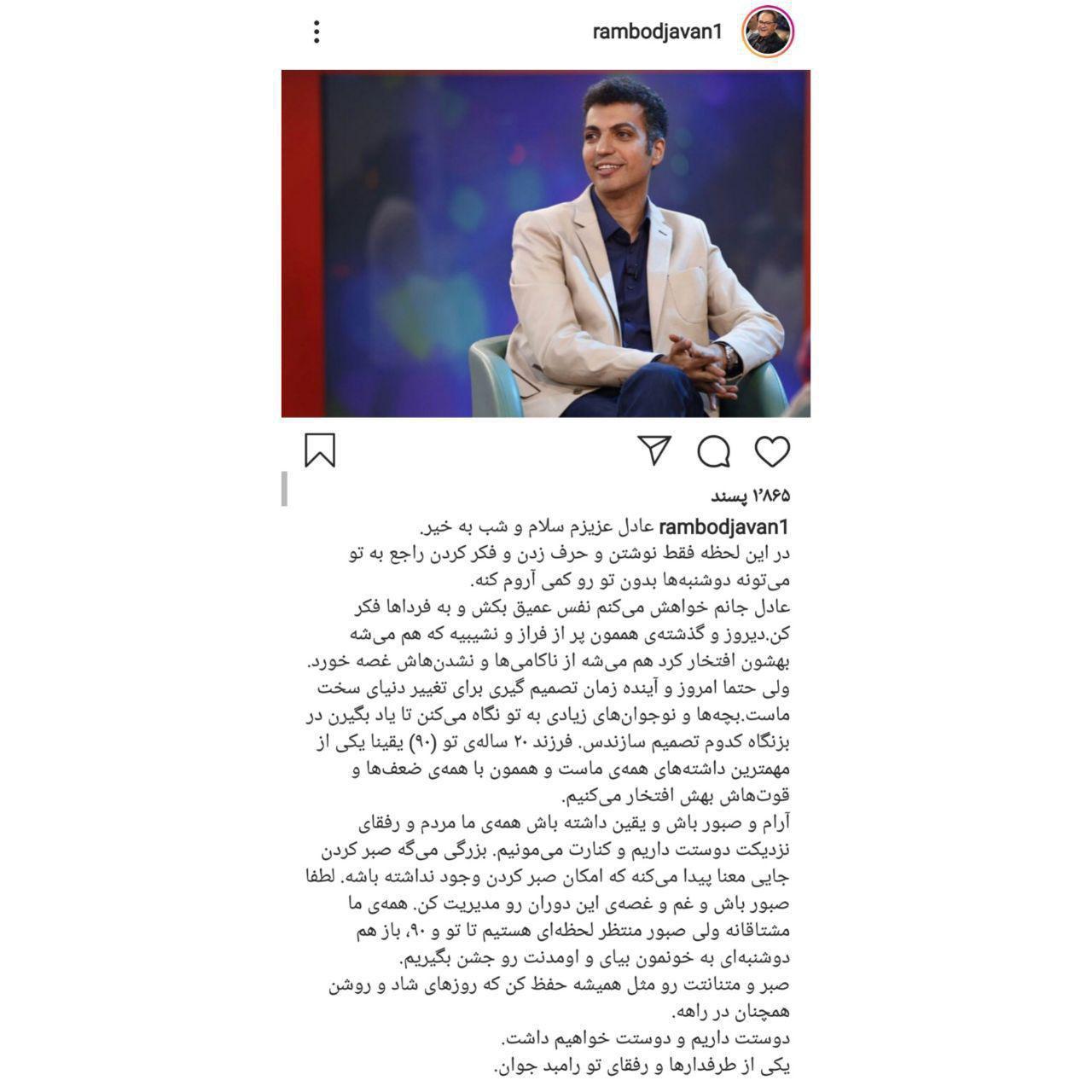 واکنش اینستاگرامی رامبد جوان به حذف عادل فردوسی پور از برنامه نود + عکس