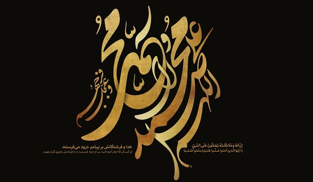 «صلوات بر محمد و آل محمد» سرّ هدایت بندگان به سوی نور