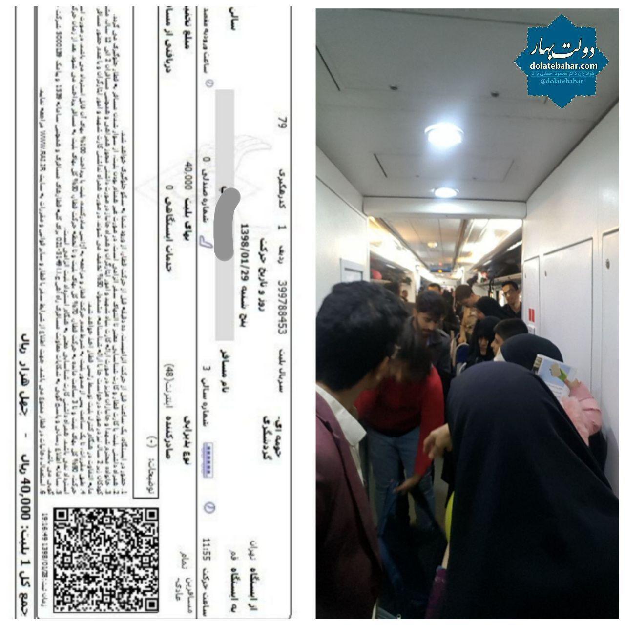 مسافران قطار تهران _ قم باید تا مقصد سرپا بایستند + عکس