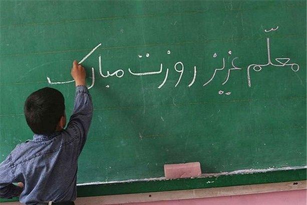 دیروز و امروز معلمی/ «آموزگاری» هیچ گاه ساده نبوده است
