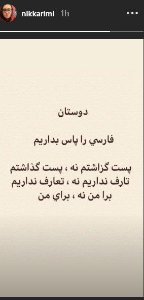 نیکی کریمی عصبانی شد +  عکس