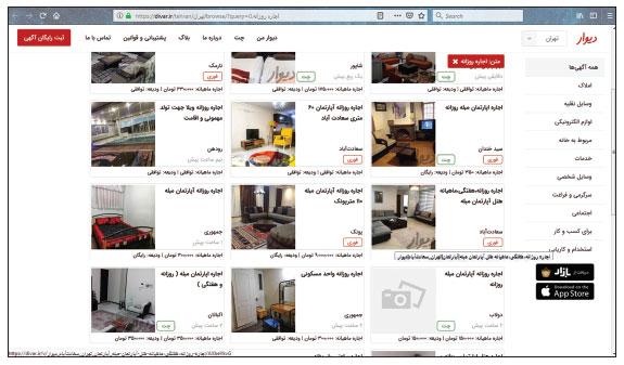شیوع ازدواجهای ساندویچی در تهران