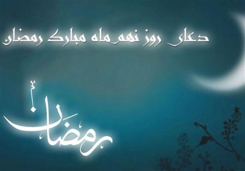دعای روز نهم ماه مبارک رمضان/مظهر رحمت واسعه خدا کیست؟