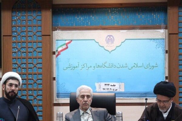 طرح آمایش دانشگاه آزاد در شورای اسلامی شدن دانشگاهها بررسی شد