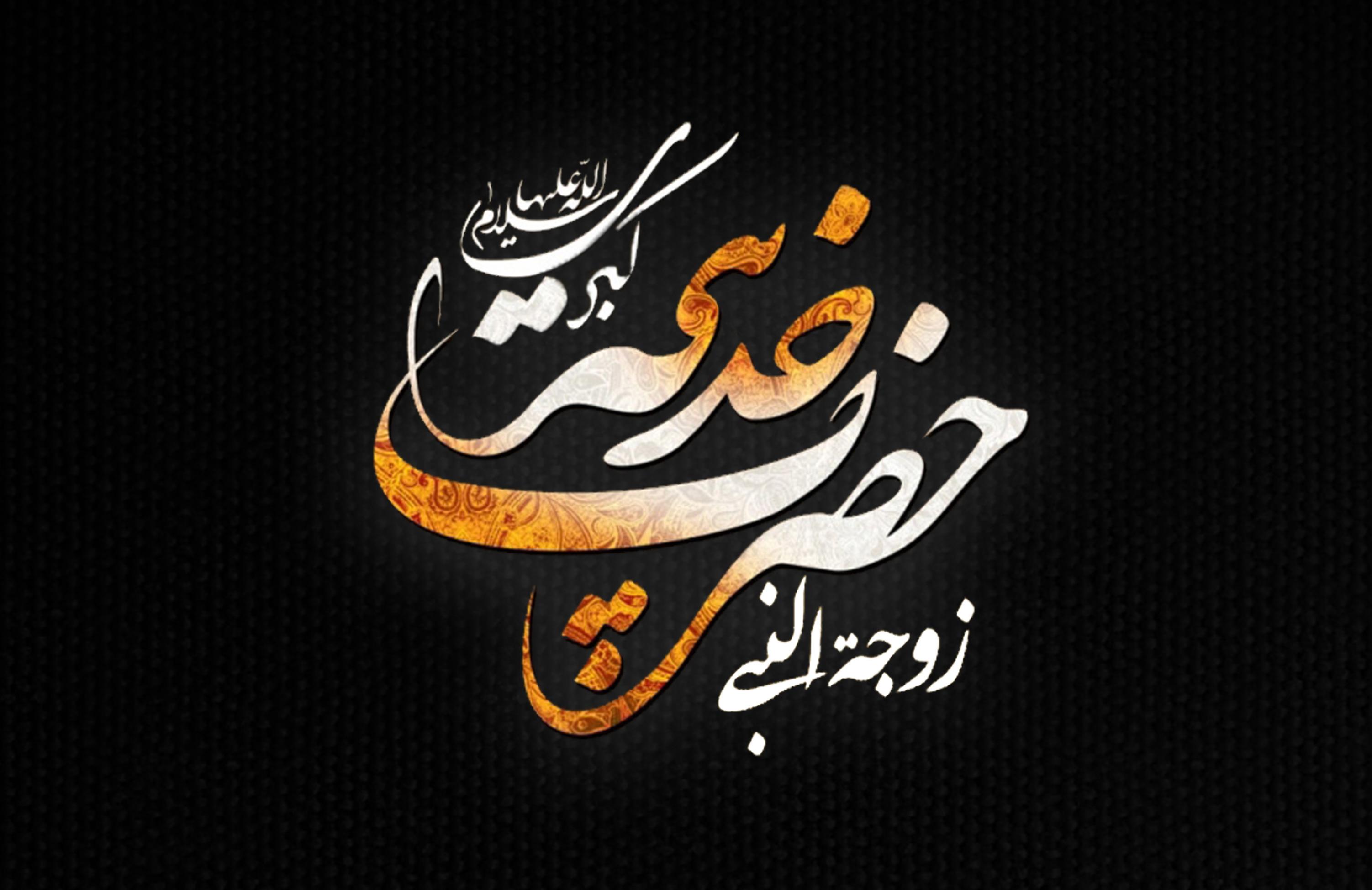 بانویی که پیامبر(ص) او را افضل زنان بهشت نامید/ بشارت الهی برای امالمؤمنین