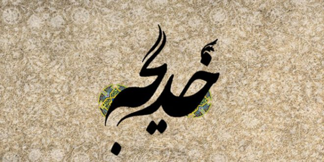 جایگاه حضرت خدیجه کبری (س) قبل و بعد از اسلام چیست؟