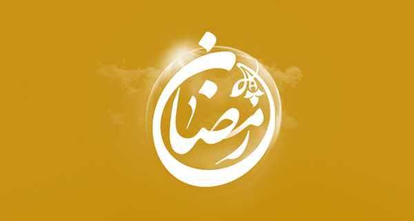 شرایط پذیرش اعمال در ماه رمضان