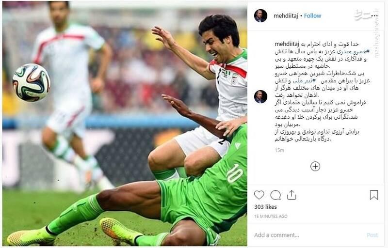 واکنش تاج به خداحافظی خسرو حیدری +عکس