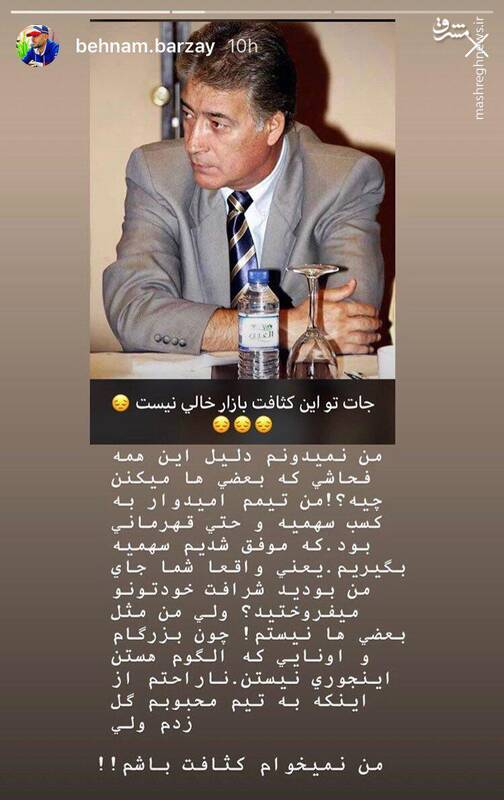 واکنش جنجالی بازیکن استقلالی به فحاشیها + عکس