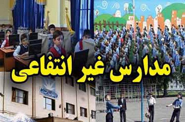 استقرار تیمهای نظارت بر مدارس غیردولتی در مناطق ۱ تا ۶ تهران