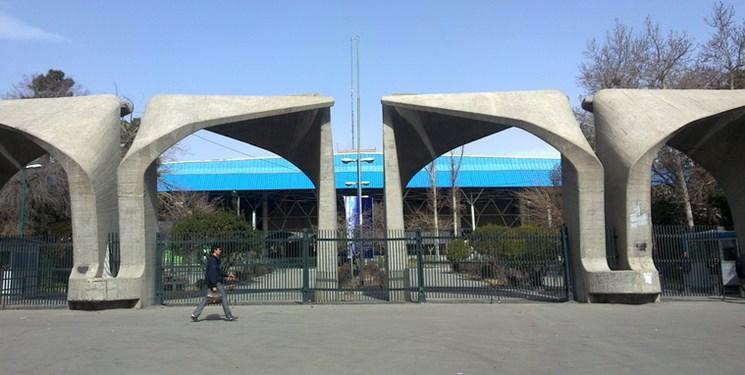 ۷ خردادماه، آغاز ثبت نام الکترونیکی دکتری تخصصی دانشگاه تهران