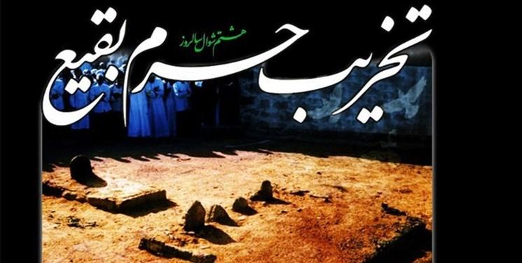 عزاداری هیأتهای مذهبی در سالروز تخریب قبور ائمه(ع) بقیع+جزئیات