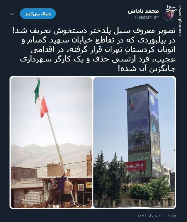 شهرداری تهران  تصویر معروف سیل پلدختر را تحریف کرد + عکس