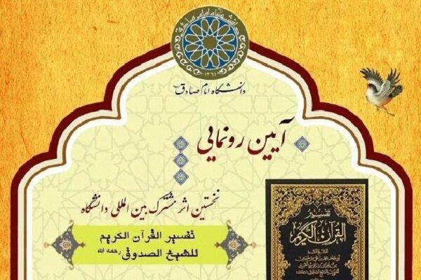 تفسیرالقرآن الکریم للشیخ الصدوق رونمایی میشود
