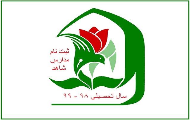فردا؛ آخرین مهلت ثبت نام پایه هفتمیها در مدارس شاهد