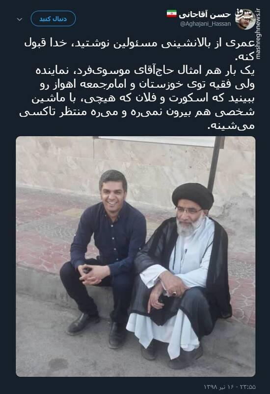 اسکورت لاکچری نماینده ولی فقیه و امام جمعه اهواز + عکس