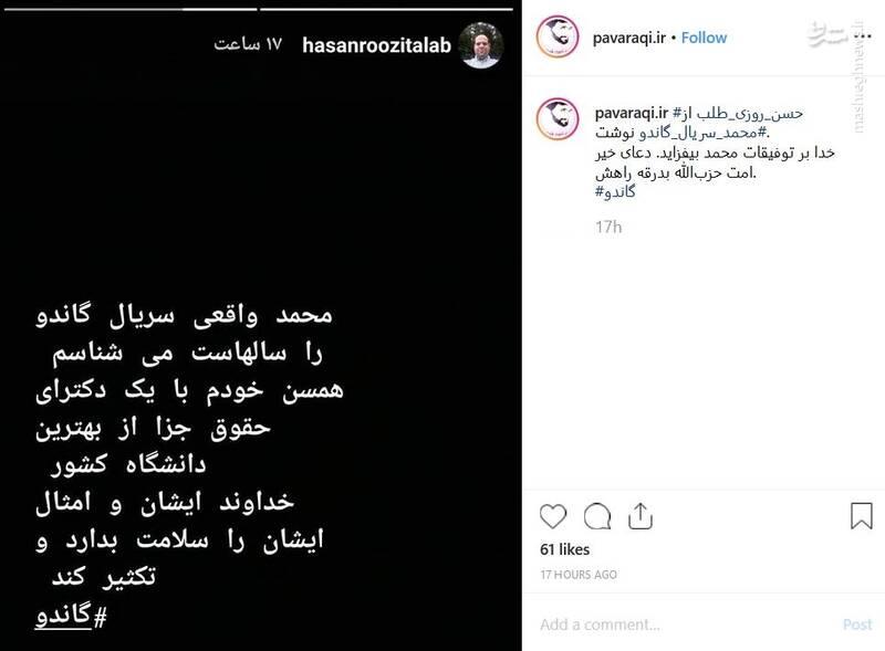 محمد واقعی سریال گاندو را بشناسید+ عکس