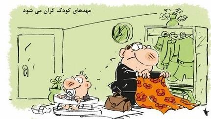 بچهدارها آماده افزایش قیمت باشند! +عکس