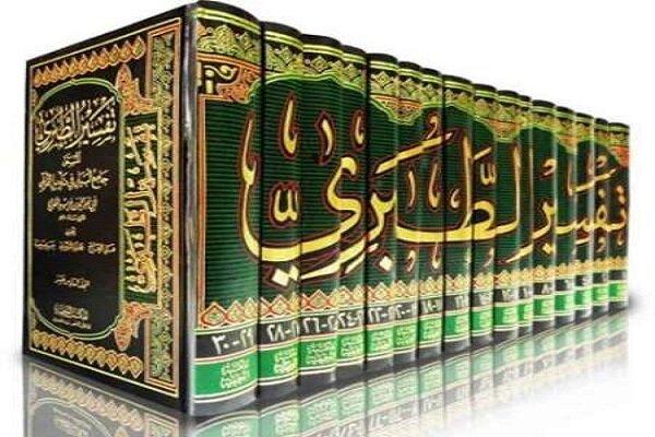 نگاهی به نقاط قوت و ضعف تفسیر «جامع البیان عن تأویل القرآن»