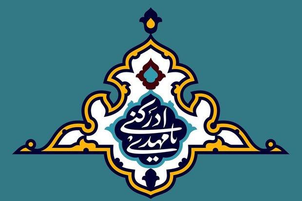 توبه شیعیان، ظهور را نزدیک خواهد کرد/ آمادگی برای قیام منجی الهی