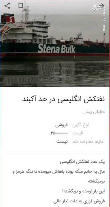 نفتکش انگلیسی به سایت دیوار رسید + عکس