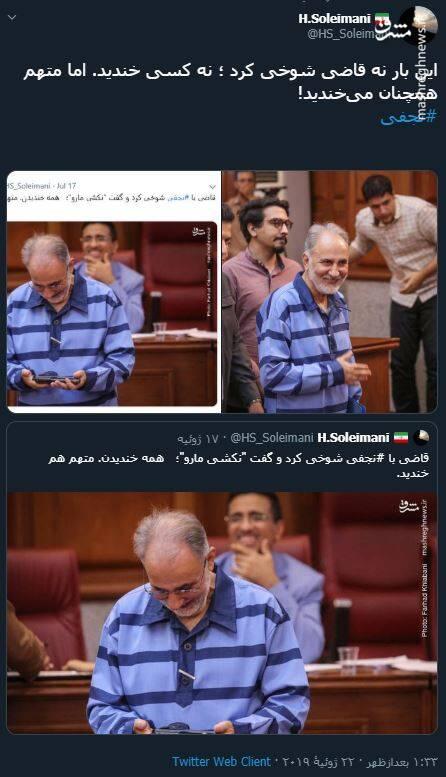 نجفی همچنان میخندد + عکس