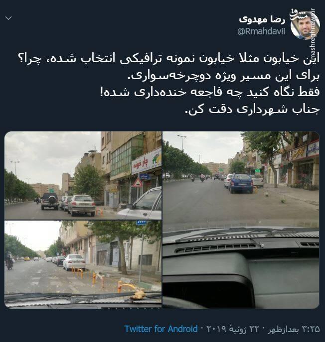 جناب شهرداری دقت کن +عکس