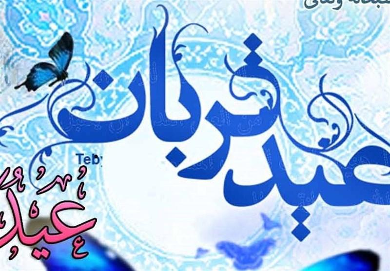 پر فضیلتترین اعمال در عید قربان