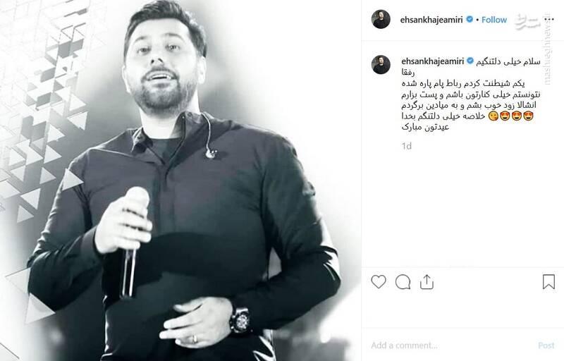 شیطنت خواننده معروف کار دستش داد +عکس