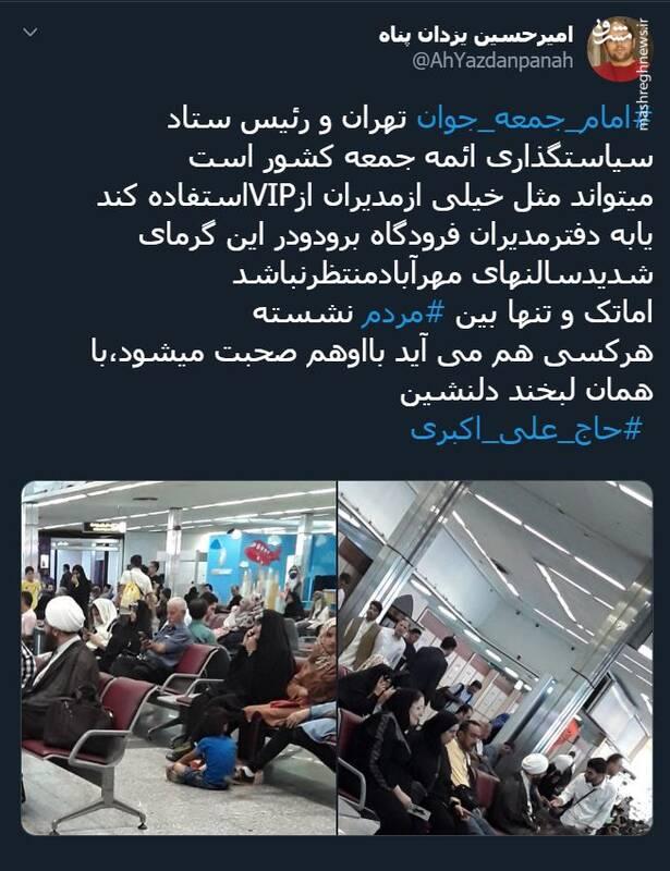 امام جمعه جوان تهران بدون تشریفات در فرودگاه +عکس
