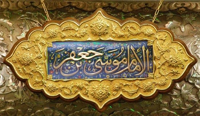 راهکار کاربردی امام موسی کاظم (ع) برای زندگی امروز