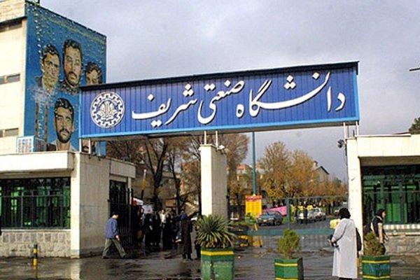 دانشگاه شریف رتبه اول کشوری را بین دانشگاههای فنی کسب کرد