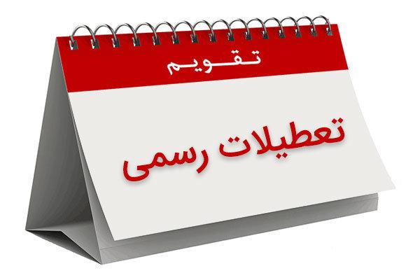 مقایسه تعداد تعطیلات در ایران و سایر کشورها  +جدول